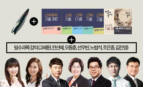 박문각 쫙펜 + 300제 교재 (7권) + 강의[행정직] 패키지
