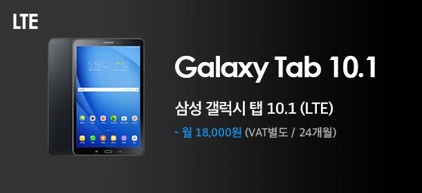 삼성 갤럭시 탭 10.1 - LTE