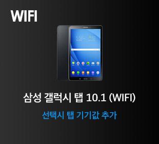 삼성 갤럭시 탭 10.1 - WIFI