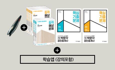 박문각 쫙펜 + 학습앱 + 교재 8권