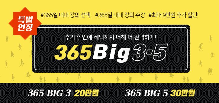 365 BIG3·5 수강권