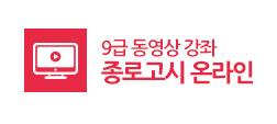 9급 동영상 강좌 종로고시 온라인