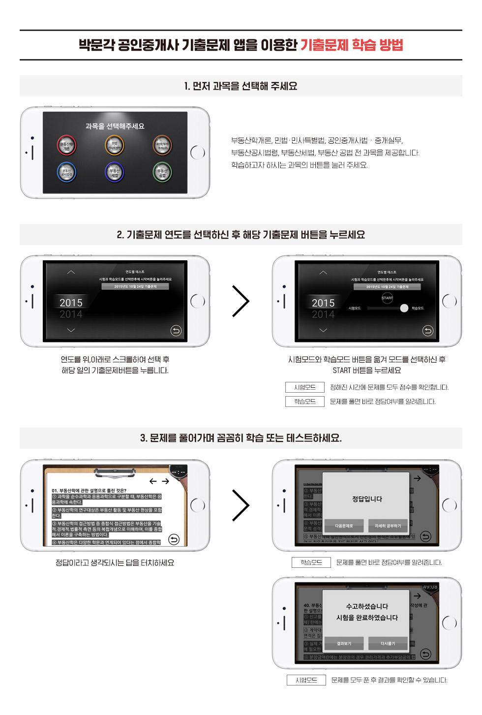남부 기적의 영단어 앱의 메뉴 및 특징