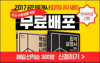 2017 공인중개사 무료배포