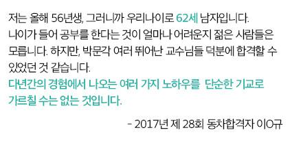 2017년 제 28회 동차합격자 이O규