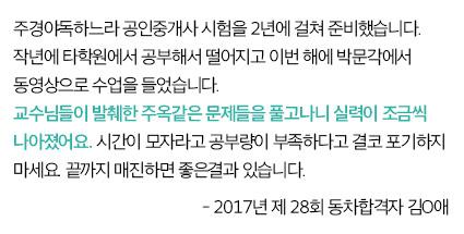 2017년 제 28회 동차합격자 김O애