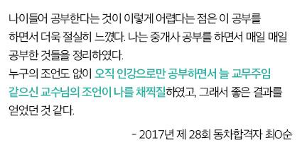 2017년 제 28회 동차합격자 최O순
