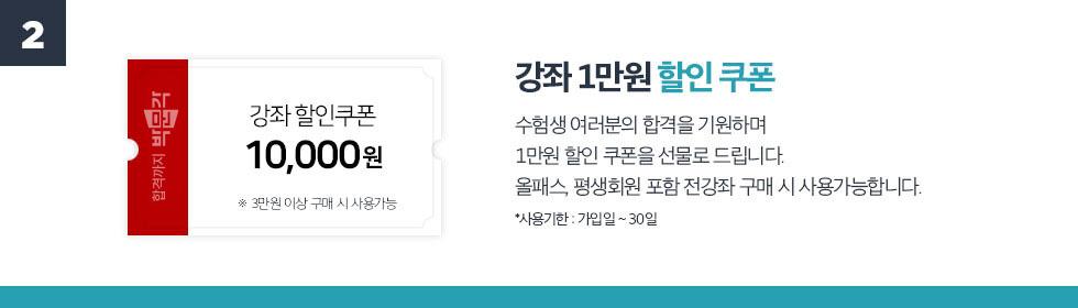 2. 강좌 2만원 할인 쿠폰