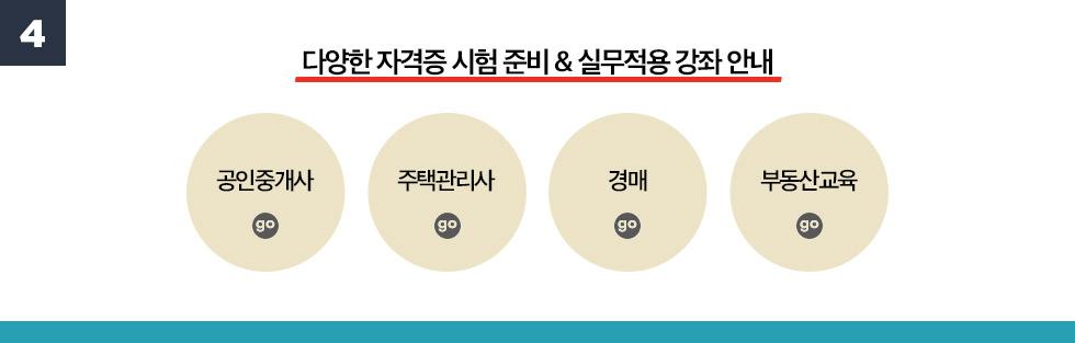 4. 다양한 자격증 시험 준비 & 실무적용 강좌 안내