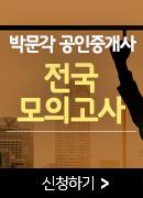 박문각 공인중개사 전국 모의고사