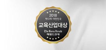 2018 제 12회 대한민국 교육산업 대상