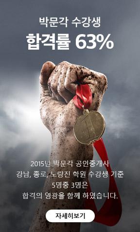 박문각 수강생 합격률 63%