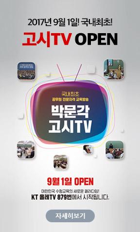 2017년 9월 1일! 고시TV OPEN