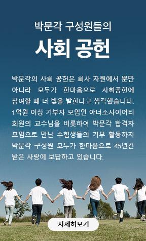 박문각 구성원들의 사회 공헌