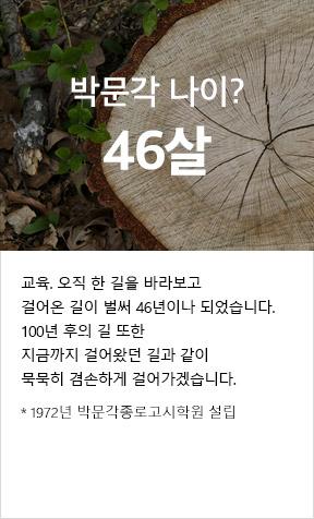 박문각 나이? 46살