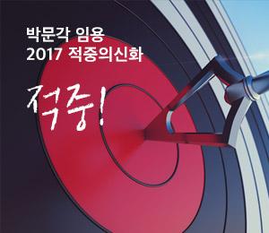 박문각 임용 2017 적중의신화 적중!