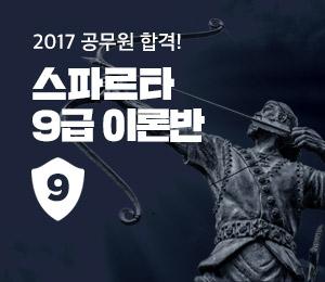 2017 공무원 합격! 스파르타 9급 이론반