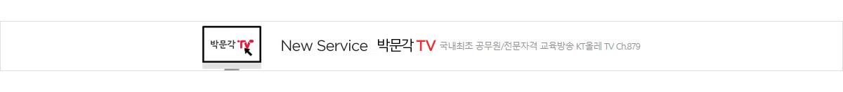 박문각TV