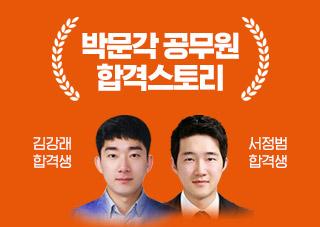 박문각 공무원 합격스토리