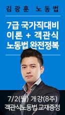 김광훈 노동법