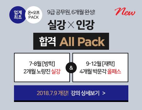합격 All Pack