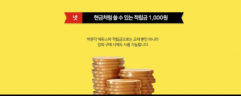 넷. 현금처럼 쓸 수 있는 적립금 1,000원