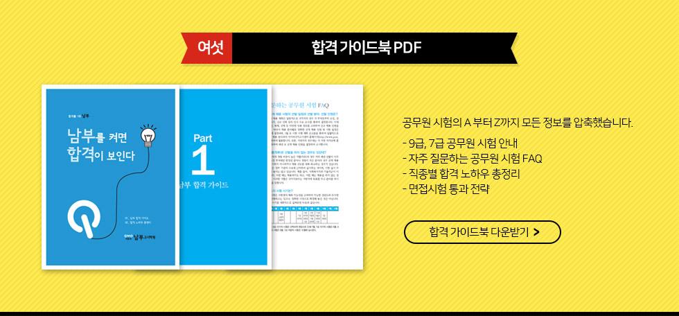 여섯. 합격 가이드북 PDF