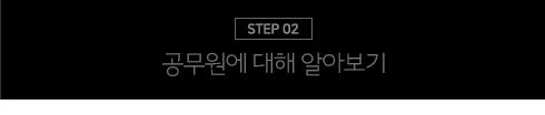STEP 02 : 공무원에 대해 알아보기