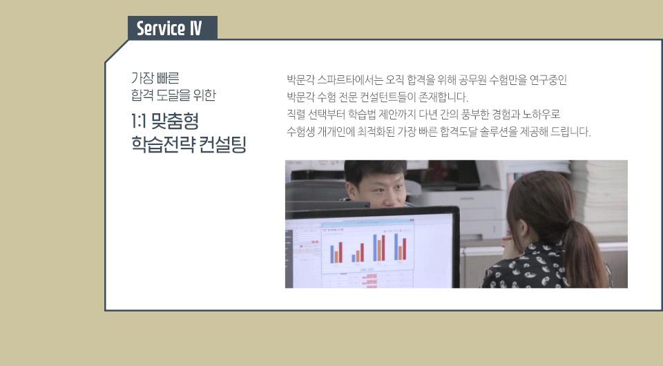 Service 4