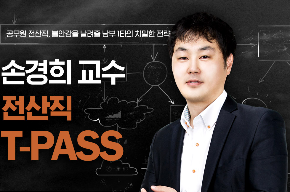 손경희 교수 전산직 마스터 PACK