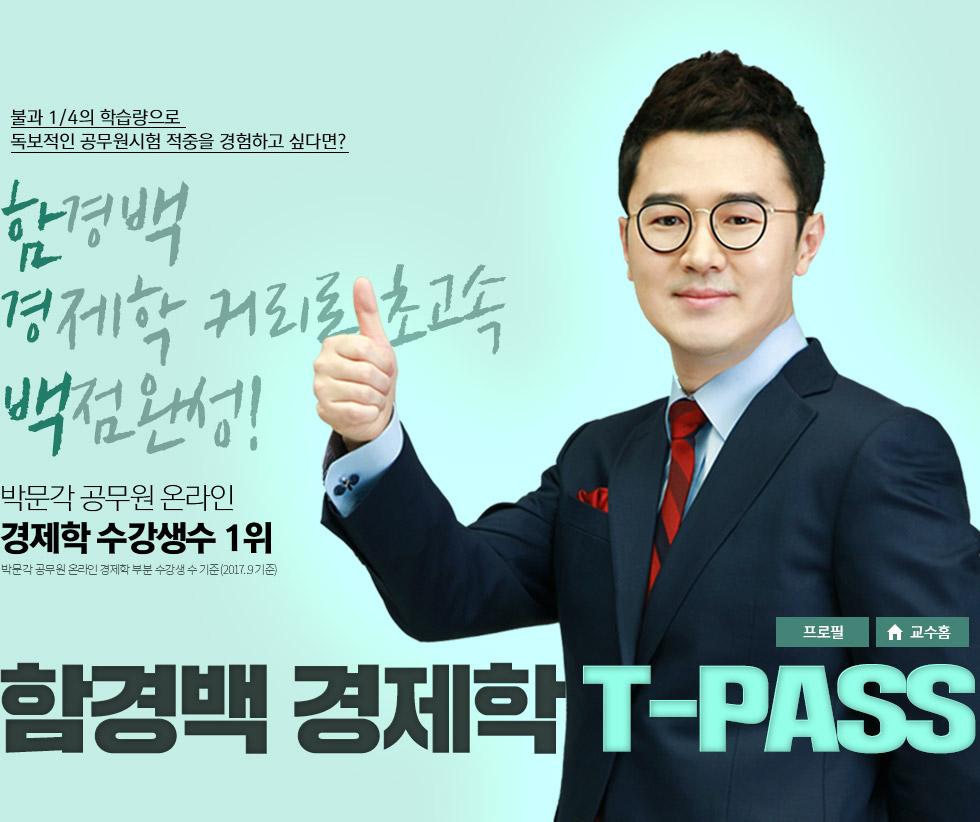 2017 대비 함경백 경제학 T-Pass