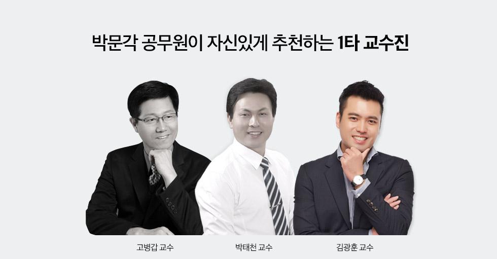 김광훈 교수