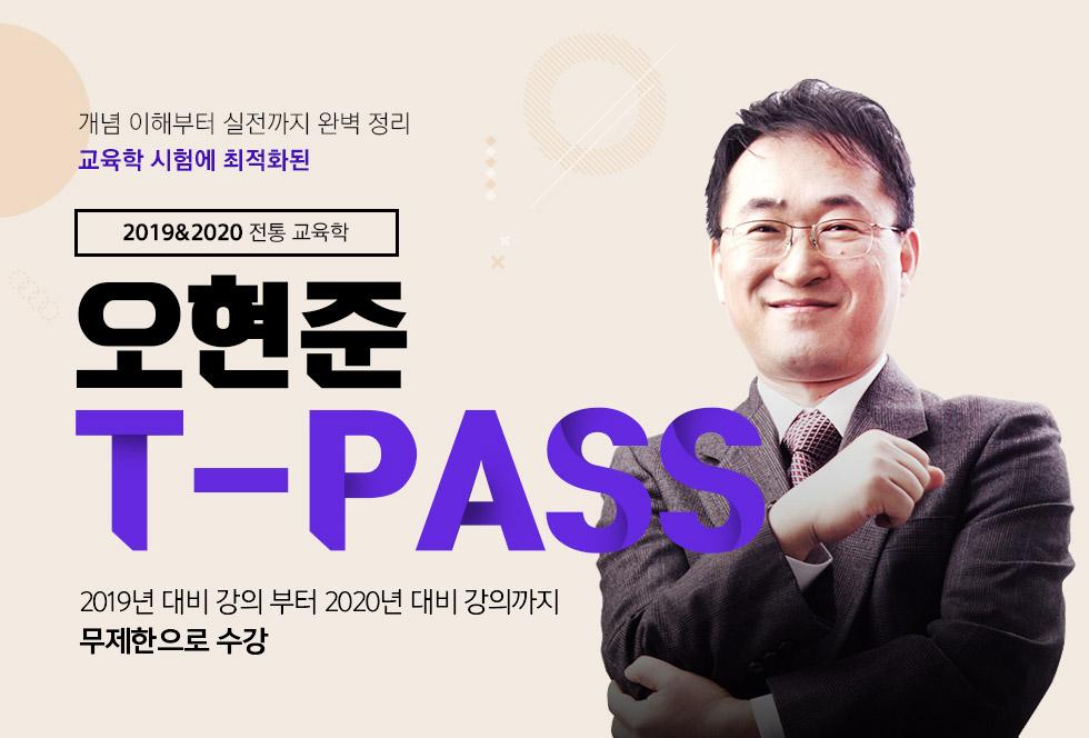 선우한국사 문풀파이널 T-PASS