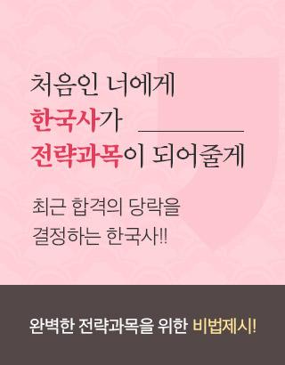 한국사 3인3색