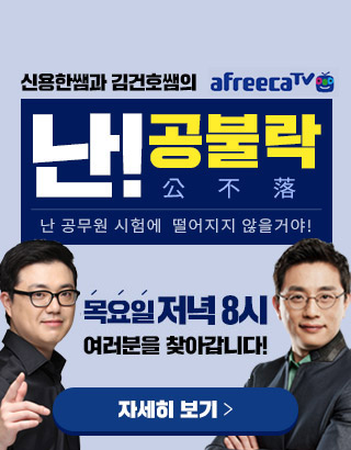 김건호 아프리카TV