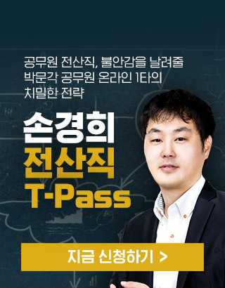 손경희 전산직 T-PASS