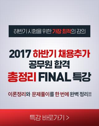 총정리 FINAL 특강