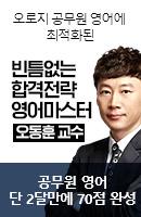 오동훈 교수