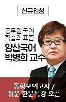 박병희 교수
