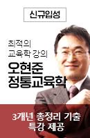 오현준 교수