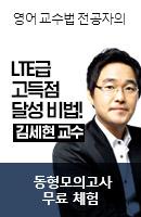 김세현 교수