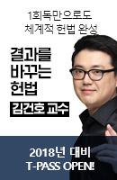 김건호 교수
