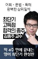 김종주 교수