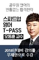 오동훈 티패스