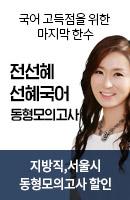 전선혜 교수