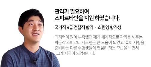 최원영 합격생