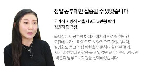 김민하 합격생