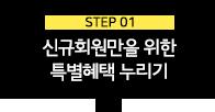 STEP 01 : 신규회원만을 위한 특별혜택 누리기