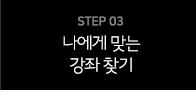STEP 03 : 나에게 맞는 강좌 찾기