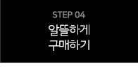 STEP 04 : 알뜰하게 구매하기